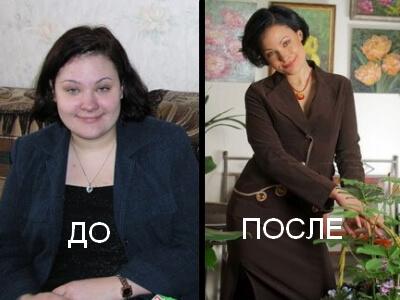 диета минус 60 фото до и после