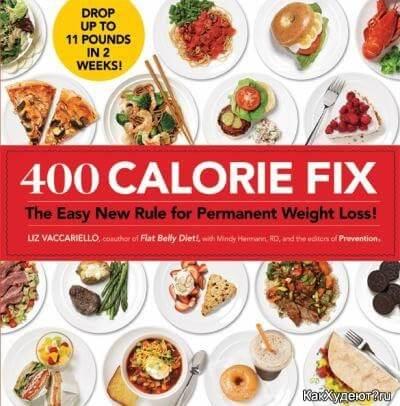 книга про диету 400 калорий