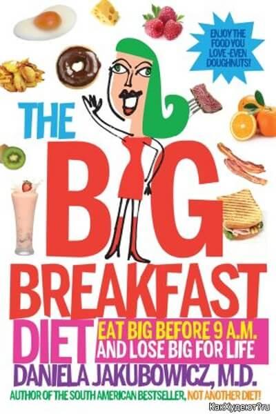 книга о диете плотного завтрака