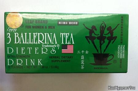 китайский чай балерина