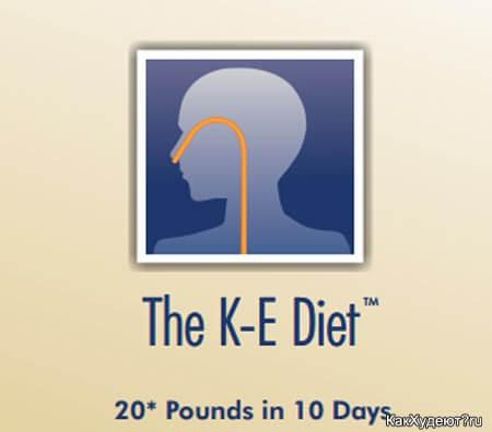 К-Е диета