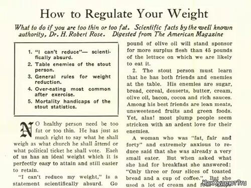 Как регулировать свой вес - советы прабабушек