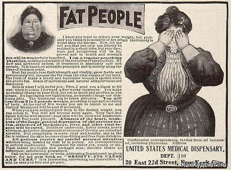 Толстякам и толстушкам на заметку