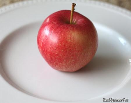 Яблоко для утоления аппетита