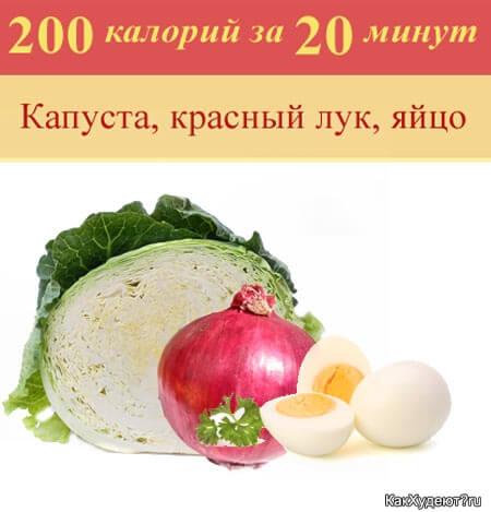 Салат на скорую руку 200 калорий