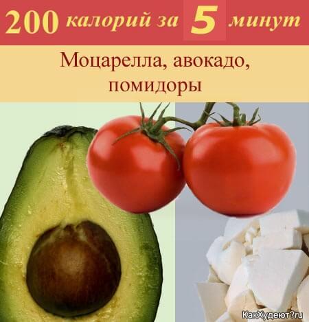 Рецепт на 200 калорий на скорую руку
