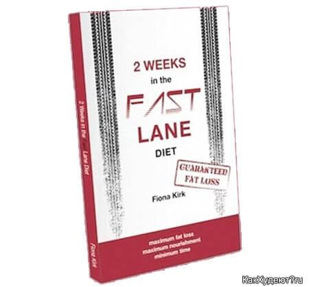 Как похудеть к отпуску Книга