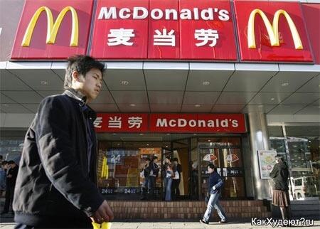 Фастфуд в Китае